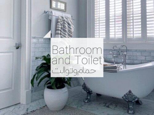 حمام و توالت