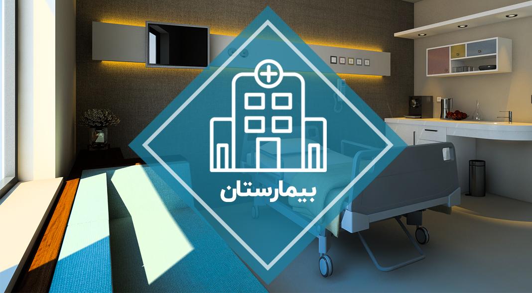پکیج بیمارستان